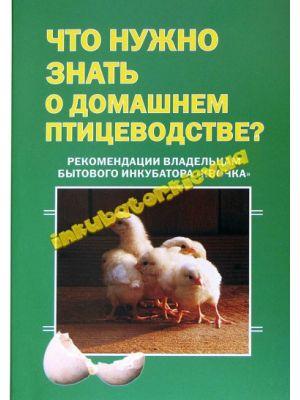 Методичний посібник з технології інкубації