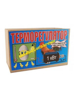 Терморегулятор для инкубатора ТР 2.0/220