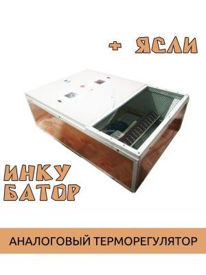 """Ясли (брудер) + инкубатор """"Курочка Ряба ИБ-130"""" два в одном (аналоговый терморегулятор)"""