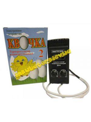 """Терморегулятор """"Квочка 2"""" (аналоговый, с двумя регулировками)"""