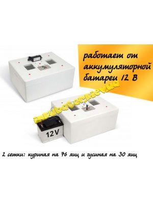 Бытовой автоматический инкубатор «Несушка-М 76» 220/12В